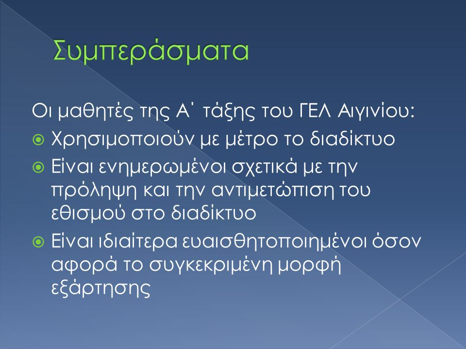 Συμπεράσματα Οι μαθητές της Α΄ τάξης του ΓΕΛ Αιγινίου: