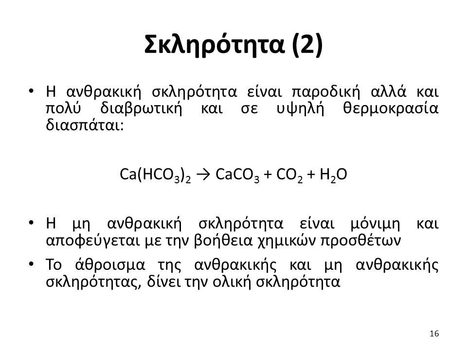 Σκληρότητα (2) Η ανθρακική σκληρότητα είναι παροδική αλλά και πολύ διαβρωτική και σε υψηλή θερμοκρασία διασπάται: