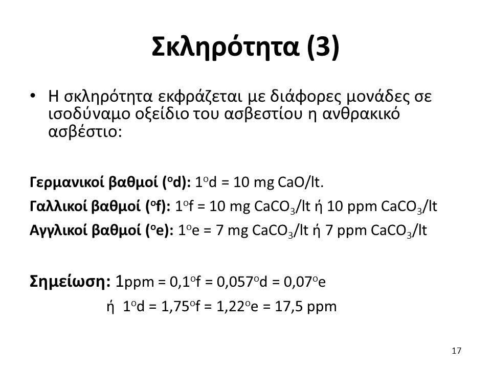 Σκληρότητα (3) Η σκληρότητα εκφράζεται με διάφορες μονάδες σε ισοδύναμο οξείδιο του ασβεστίου η ανθρακικό ασβέστιο: