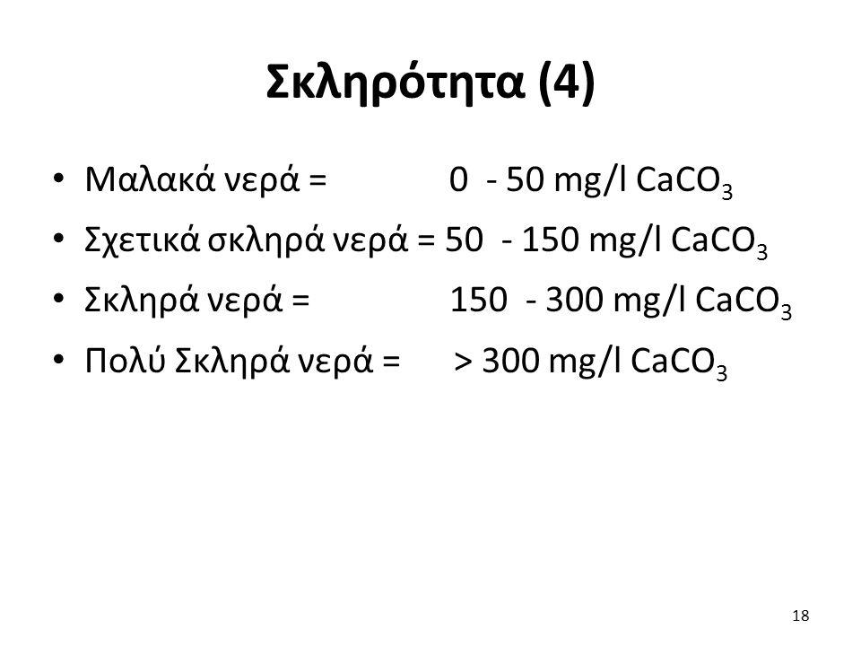 Σκληρότητα (4) Μαλακά νερά = 0 - 50 mg/l CaCO3