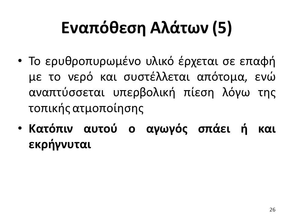 Εναπόθεση Αλάτων (5)