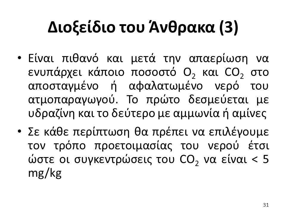 Διοξείδιο του Άνθρακα (3)