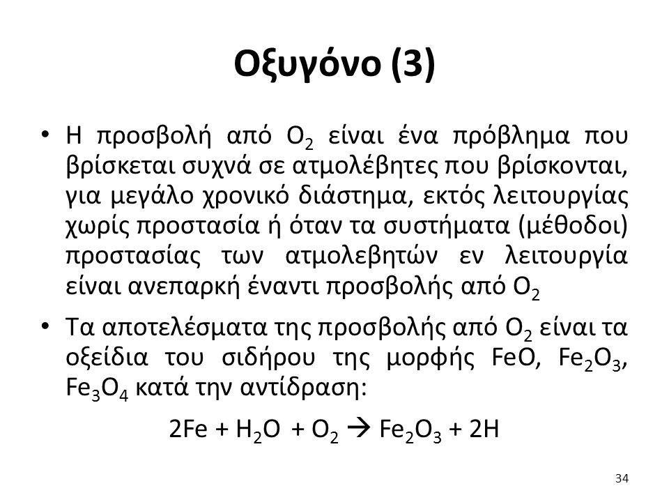 Οξυγόνο (3)