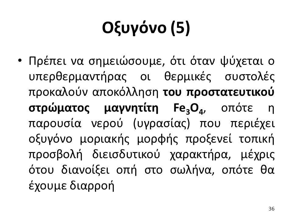 Οξυγόνο (5)
