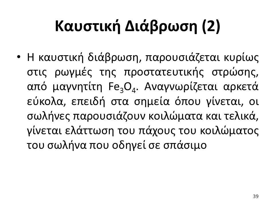 Καυστική Διάβρωση (2)