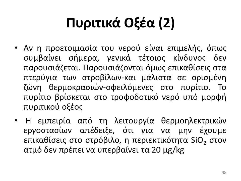 Πυριτικά Οξέα (2)