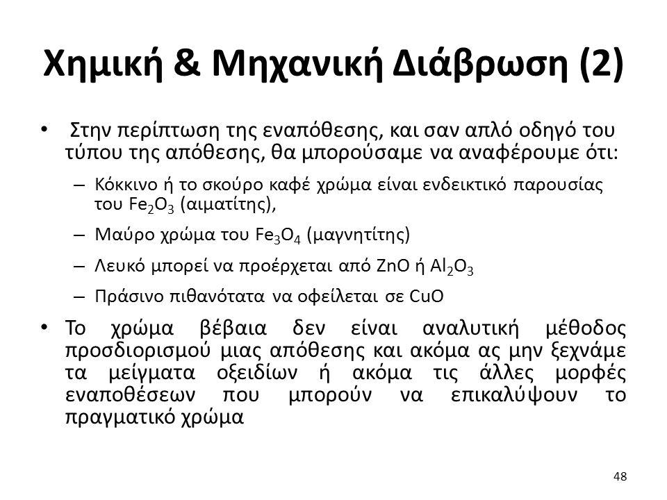 Χημική & Μηχανική Διάβρωση (2)