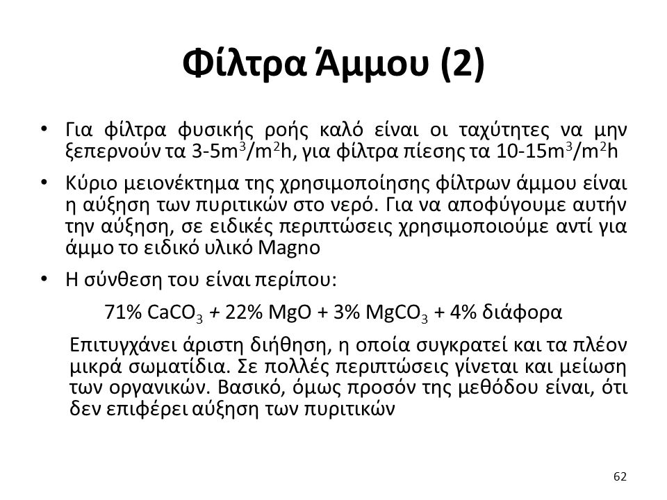 71% CaCO3 + 22% ΜgΟ + 3% ΜgCΟ3 + 4% διάφορα