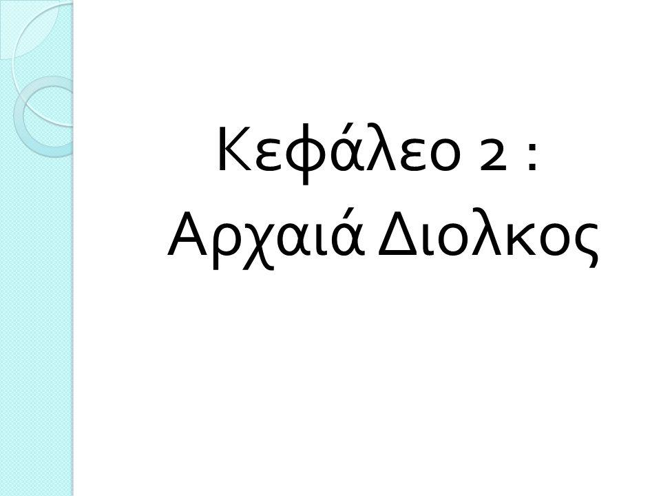 Κεφάλεο 2 : Αρχαιά Διολκος