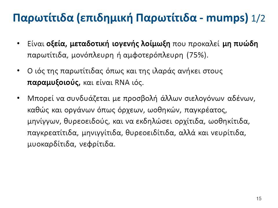 Παρωτίτιδα (επιδημική Παρωτίτιδα - mumps) 2/2