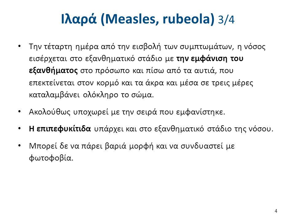 Ιλαρά (Measles, rubeola) 4/4