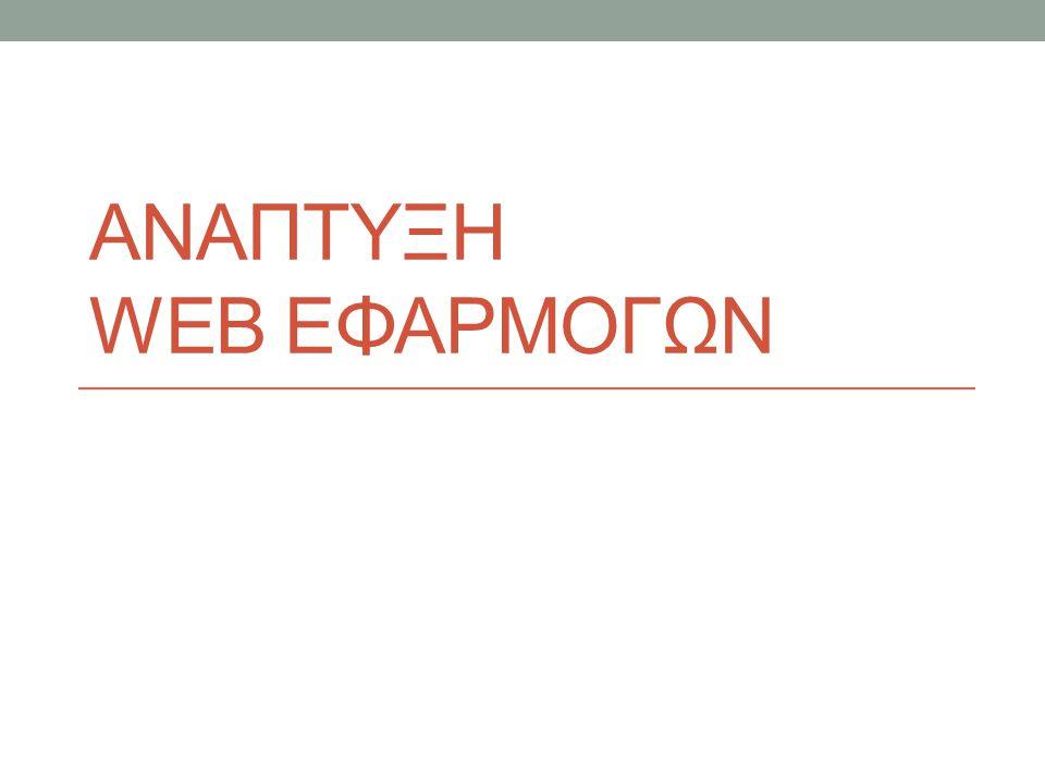 ΑΝΑΠΤΥΞΗ WEB ΕΦΑΡΜΟΓΩΝ