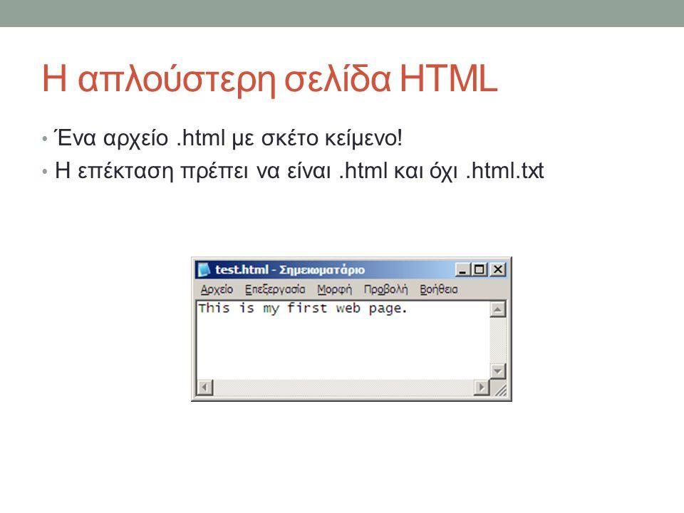 Η απλούστερη σελίδα HTML