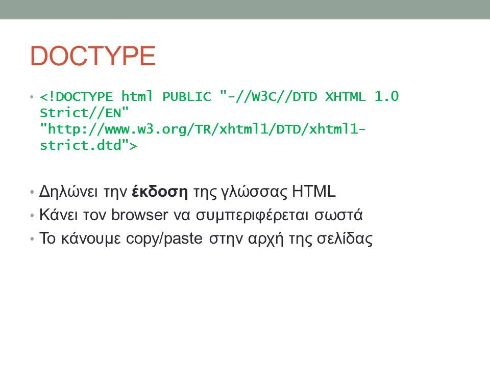 DOCTYPE Δηλώνει την έκδοση της γλώσσας HTML