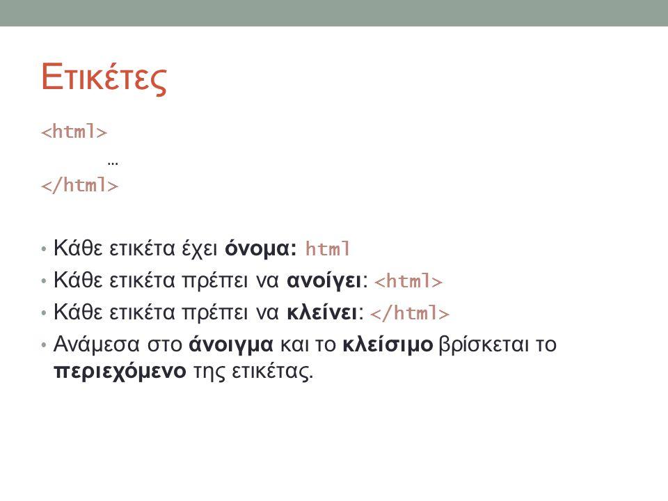 Ετικέτες Κάθε ετικέτα έχει όνομα: html
