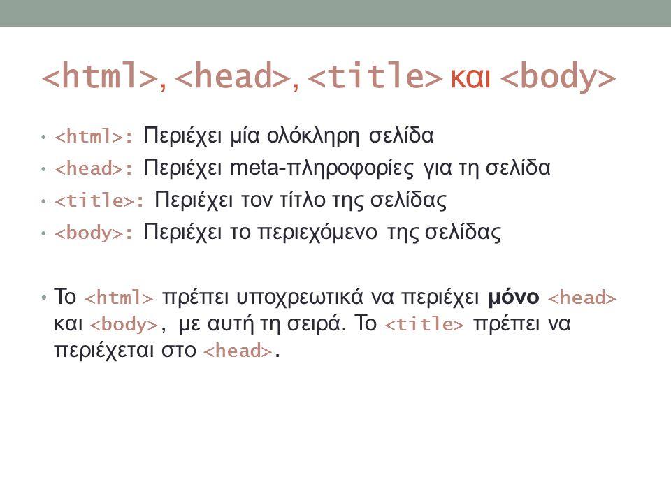 <html>, <head>, <title> και <body>