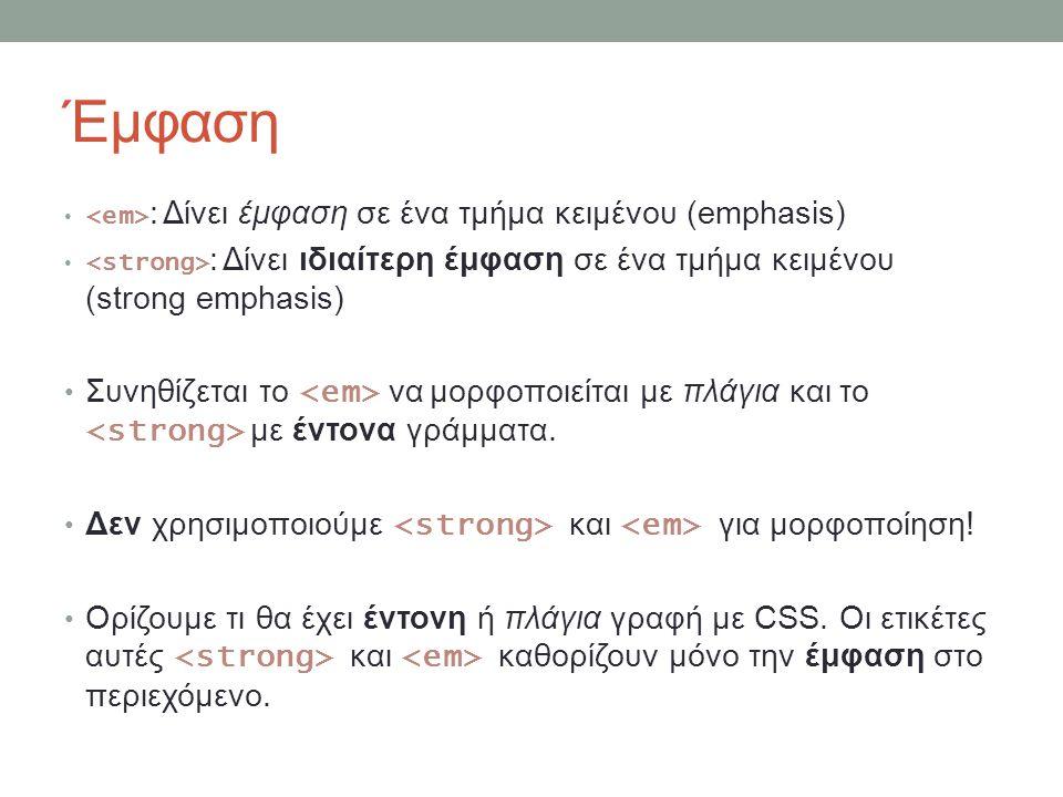Έμφαση <em>: Δίνει έμφαση σε ένα τμήμα κειμένου (emphasis) <strong>: Δίνει ιδιαίτερη έμφαση σε ένα τμήμα κειμένου (strong emphasis)