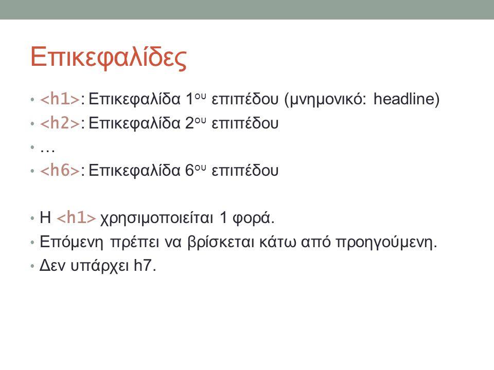 Επικεφαλίδες <h1>: Επικεφαλίδα 1ου επιπέδου (μνημονικό: headline) <h2>: Επικεφαλίδα 2ου επιπέδου. …