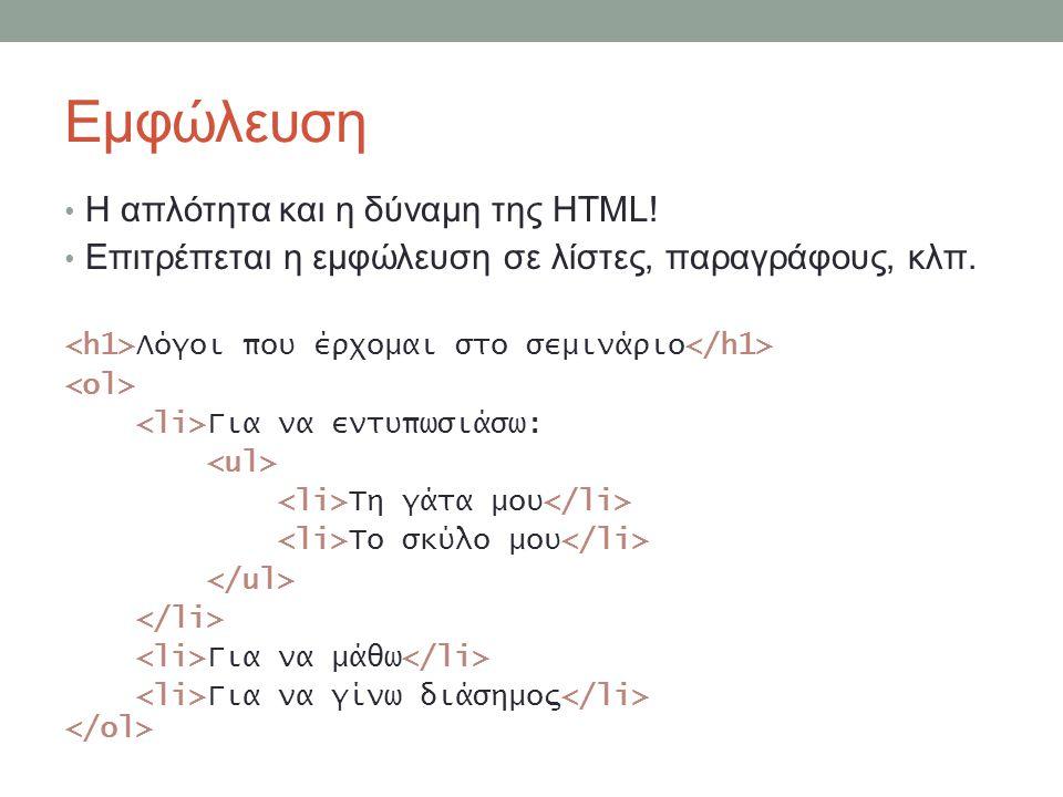 Εμφώλευση Η απλότητα και η δύναμη της HTML!