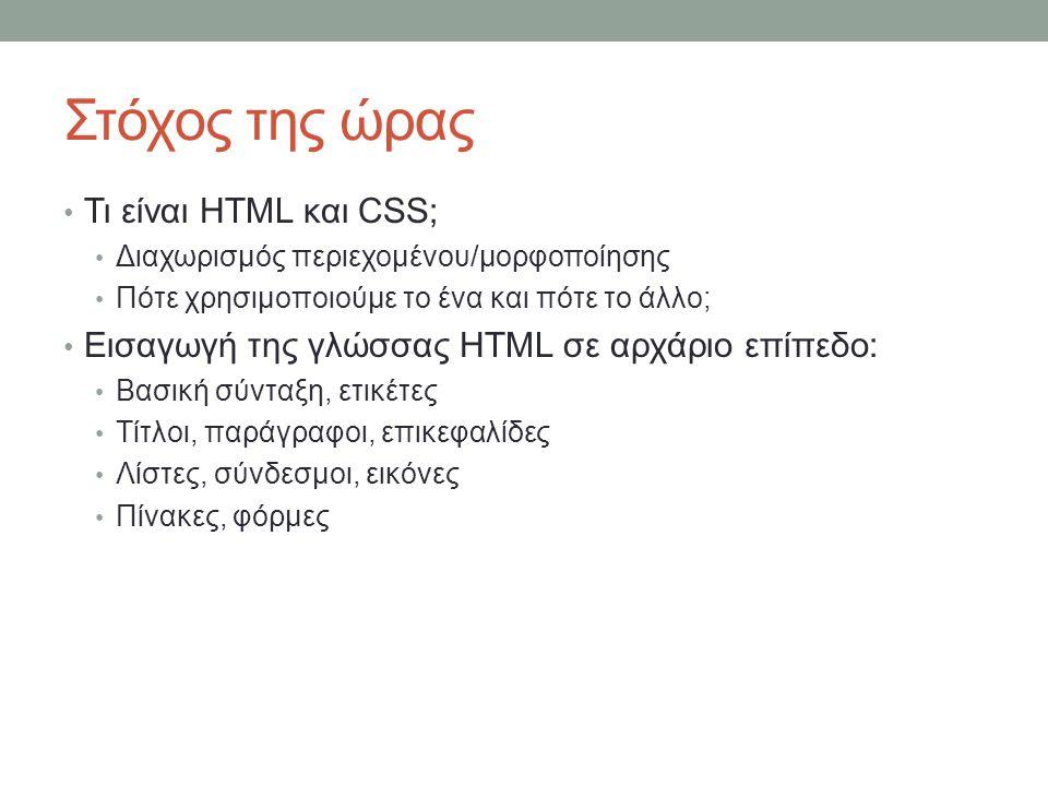 Στόχος της ώρας Τι είναι HTML και CSS;