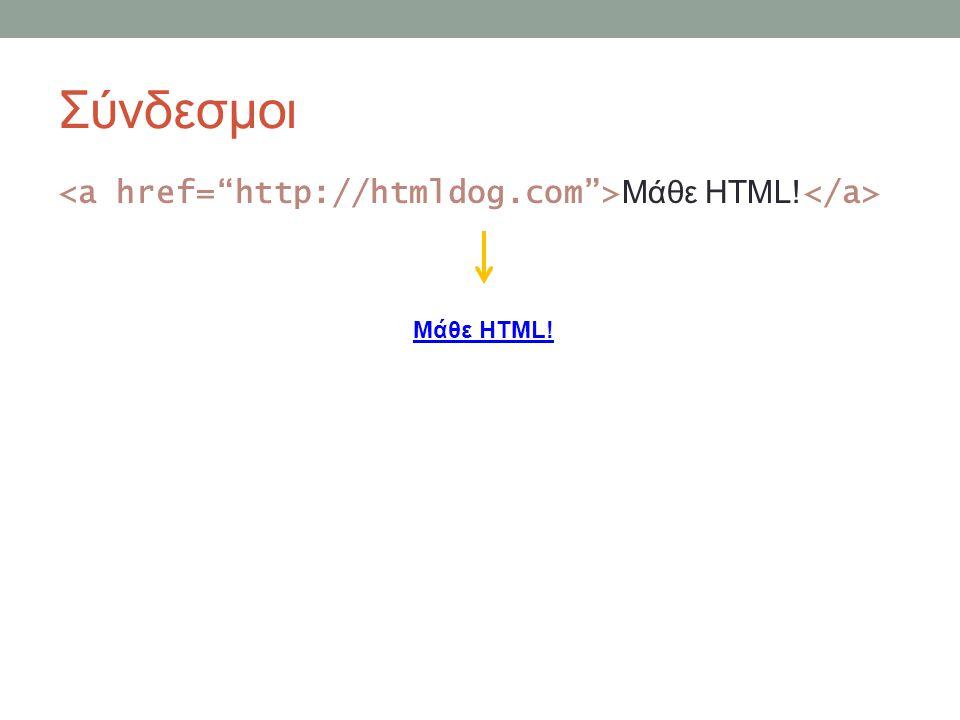Σύνδεσμοι <a href= http://htmldog.com >Μάθε HTML!</a>