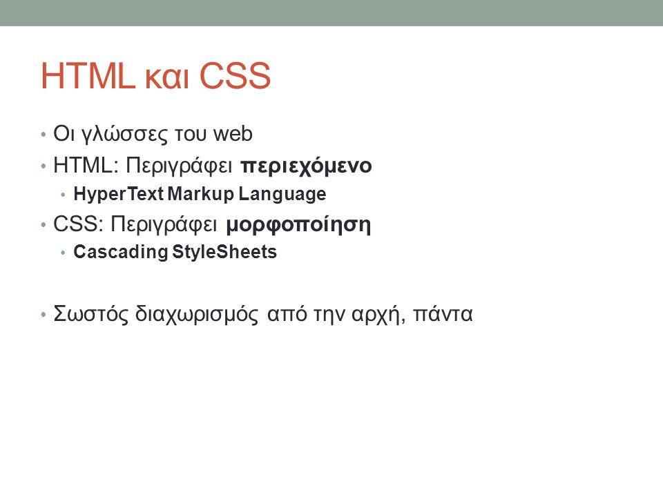 HTML και CSS Οι γλώσσες του web HTML: Περιγράφει περιεχόμενο
