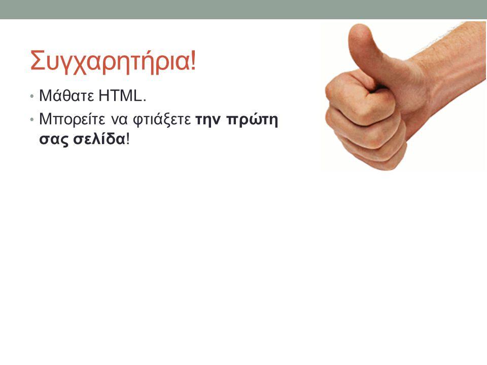 Συγχαρητήρια! Μάθατε HTML. Μπορείτε να φτιάξετε την πρώτη σας σελίδα!
