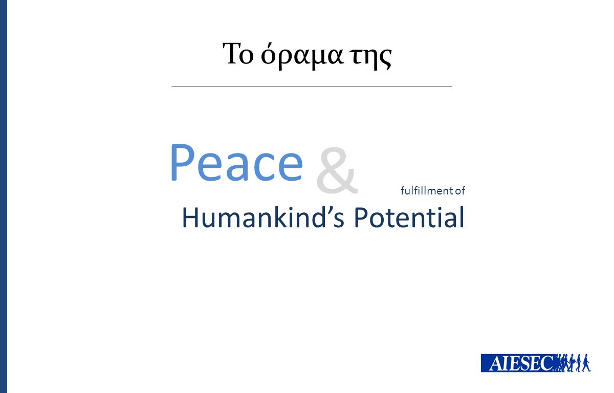 Το όραμα της & Peace fulfillment of Humankind's Potential
