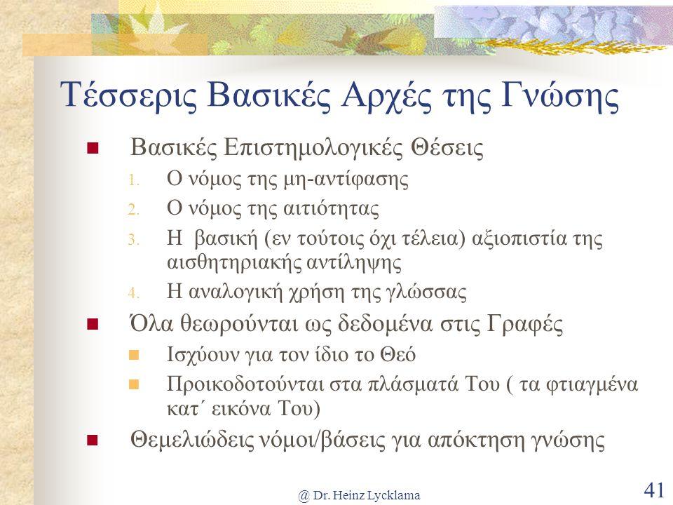 Τέσσερις Βασικές Αρχές της Γνώσης