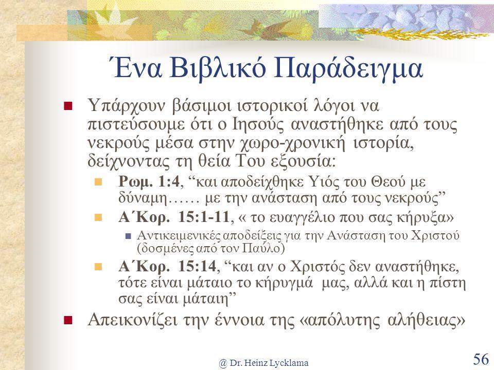 Ένα Βιβλικό Παράδειγμα