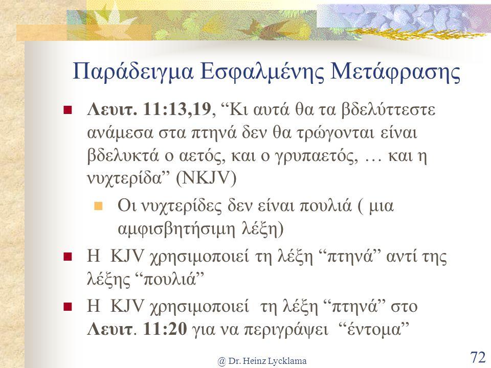 Παράδειγμα Εσφαλμένης Μετάφρασης