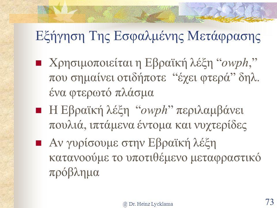 Εξήγηση Της Εσφαλμένης Μετάφρασης