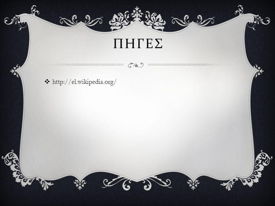 ΠηγΕΣ http://el.wikipedia.org/