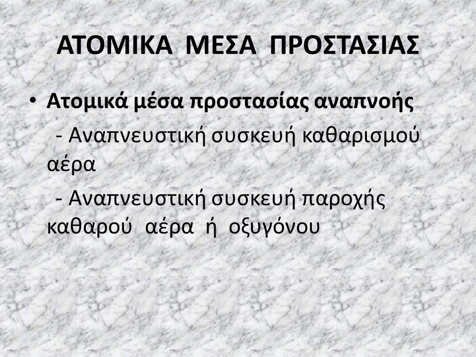 ΑΤΟΜΙΚΑ ΜΕΣΑ ΠΡΟΣΤΑΣΙΑΣ