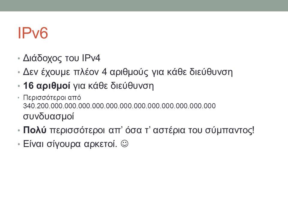 IPv6 Διάδοχος του IPv4 Δεν έχουμε πλέον 4 αριθμούς για κάθε διεύθυνση