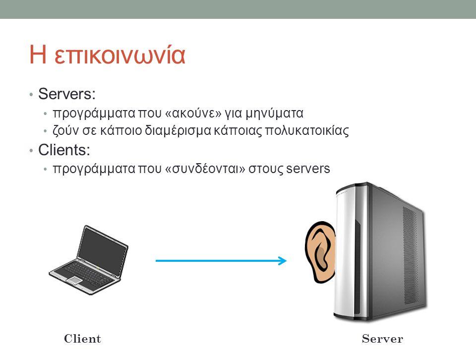 Η επικοινωνία Servers: Clients: προγράμματα που «ακούνε» για μηνύματα