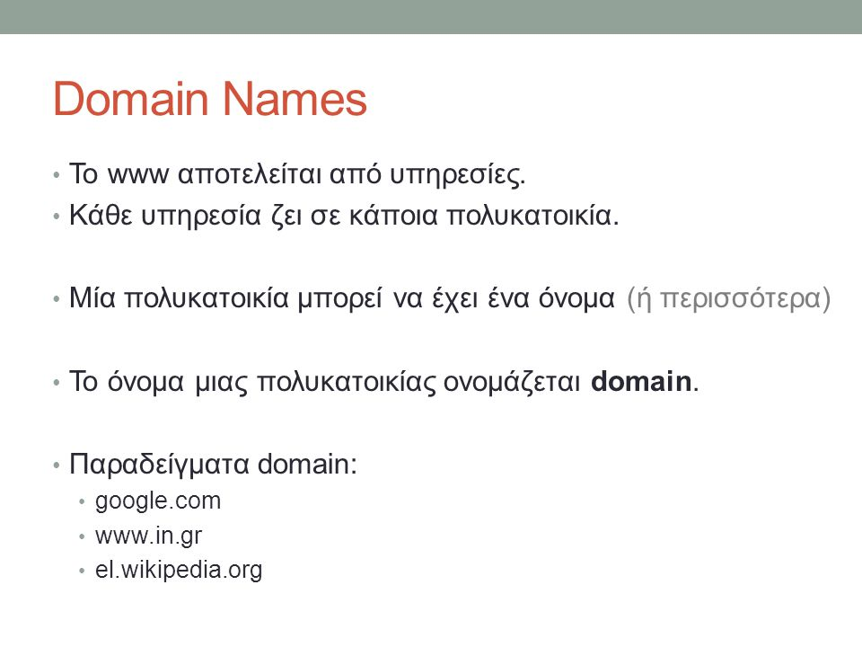 Domain Names Το www αποτελείται από υπηρεσίες.