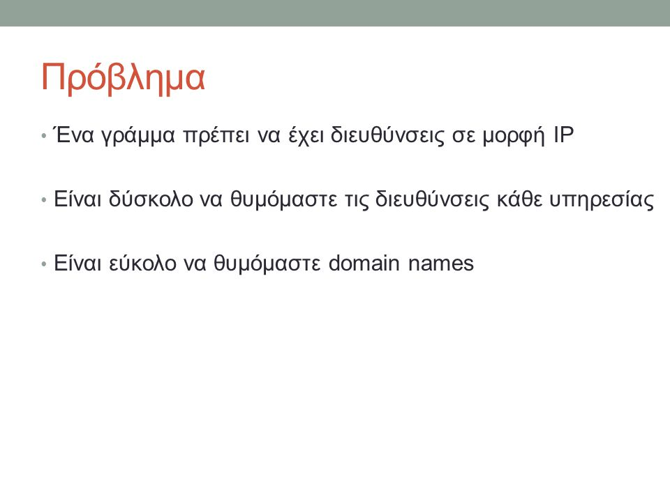 Πρόβλημα Ένα γράμμα πρέπει να έχει διευθύνσεις σε μορφή IP