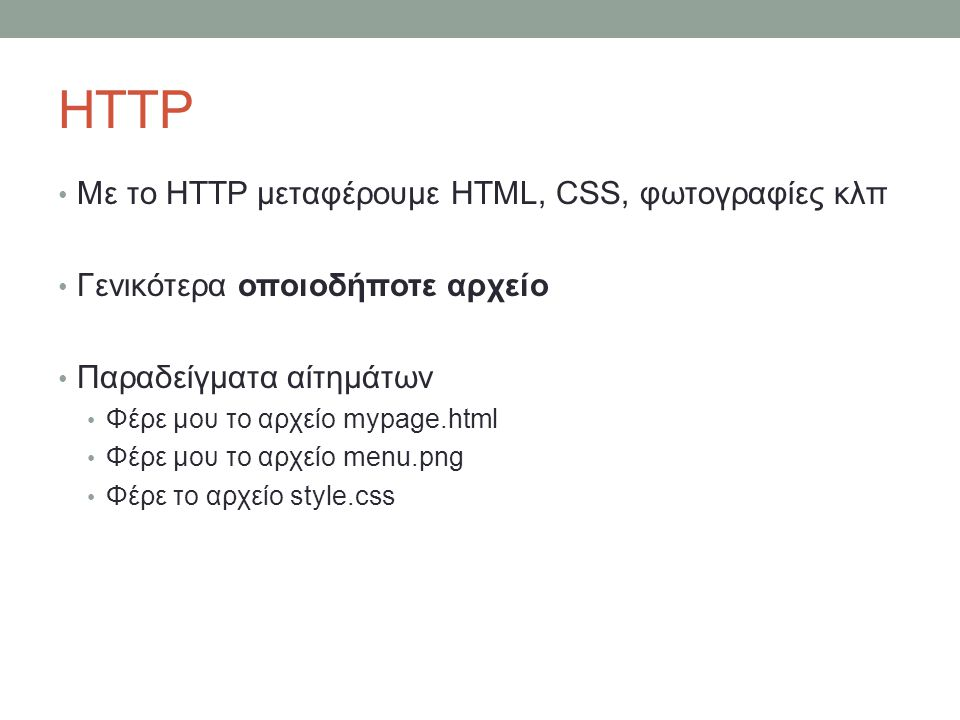 HTTP Με το HTTP μεταφέρουμε HTML, CSS, φωτογραφίες κλπ
