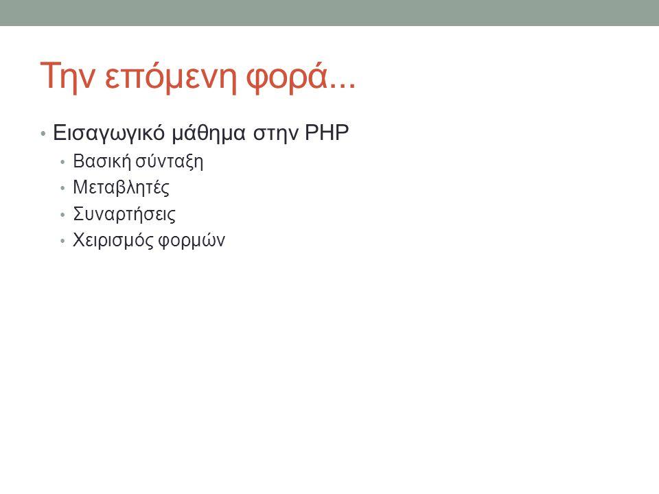 Την επόμενη φορά... Εισαγωγικό μάθημα στην PHP Βασική σύνταξη