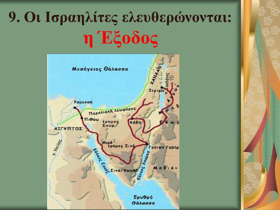 9. Οι Ισραηλίτες ελευθερώνονται: η Έξοδος