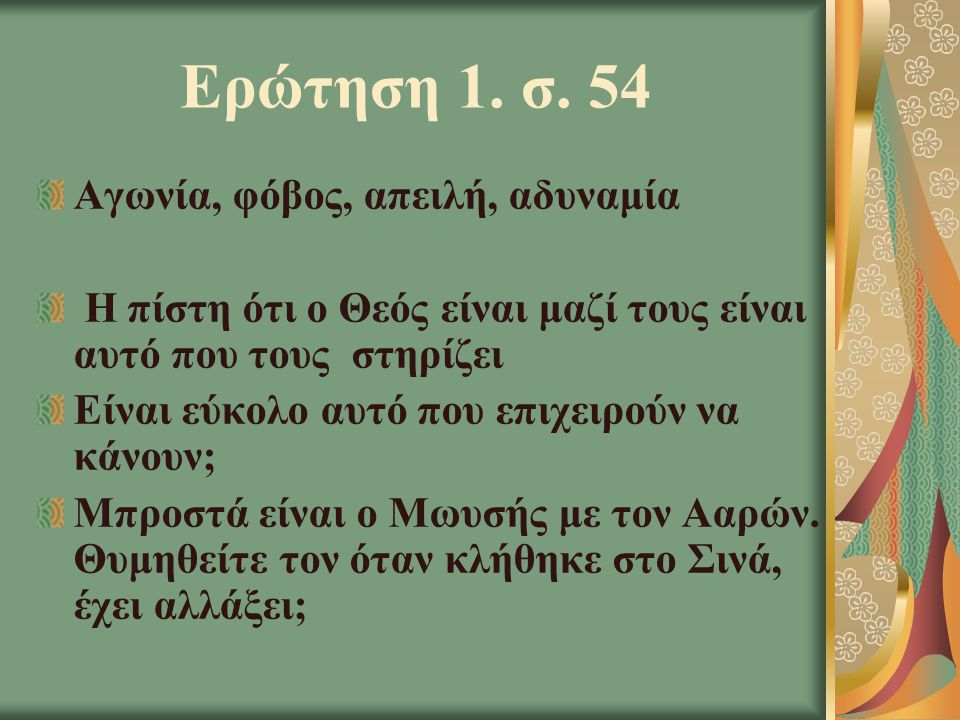 Ερώτηση 1. σ. 54 Αγωνία, φόβος, απειλή, αδυναμία