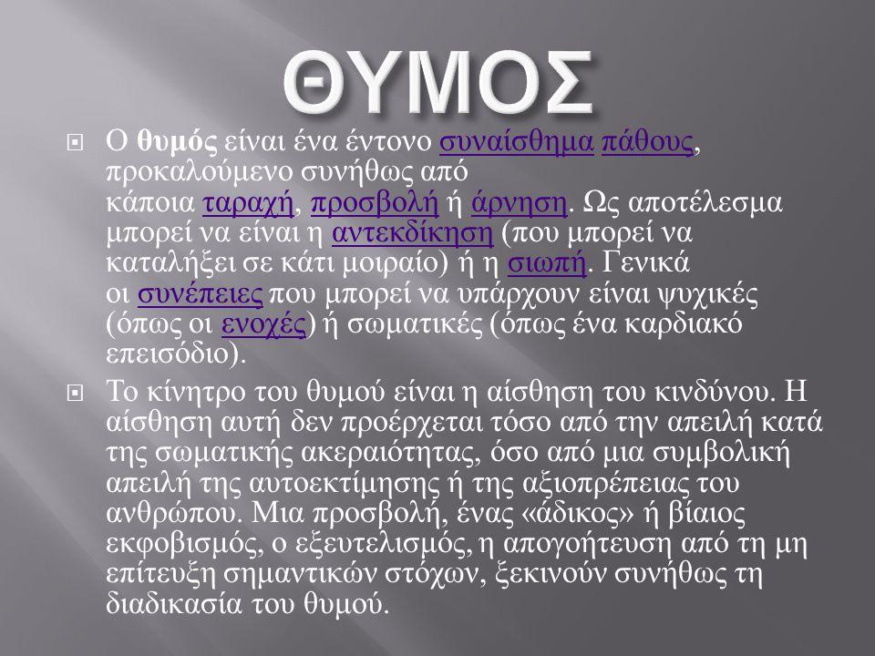 ΘΥΜΟΣ