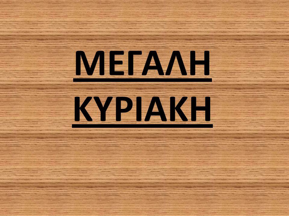ΜΕΓΑΛΗ ΚΥΡΙΑΚΗ