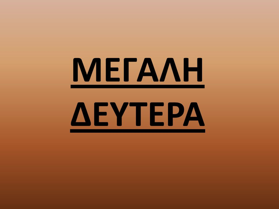 ΜΕΓΑΛΗ ΔΕΥΤΕΡΑ