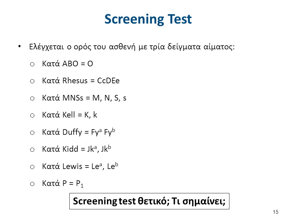 Θετικό Screening Test 1/2