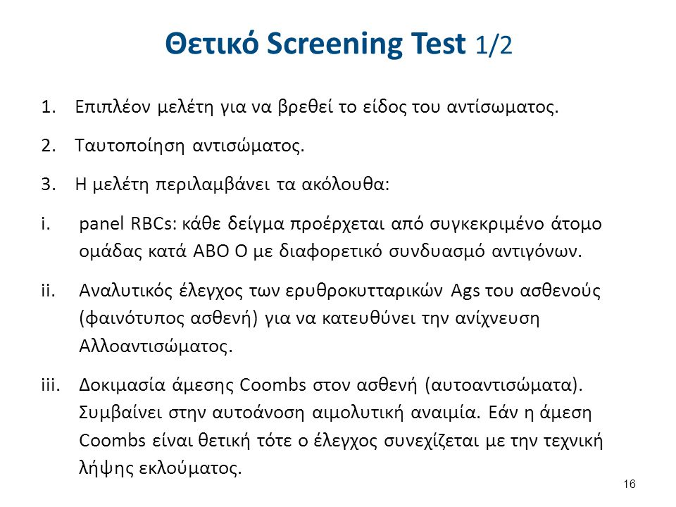 Θετικό Screening Test 2/2