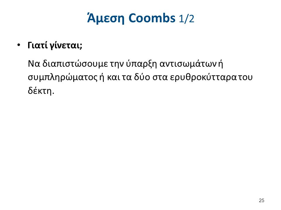 Έμμεση Coombs 1/2 Γιατί γίνεται;