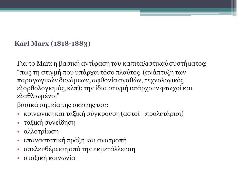 Karl Marx (1818-1883) Για το Μarx η βασική αντίφαση του καπιταλιστικού συστήματος: