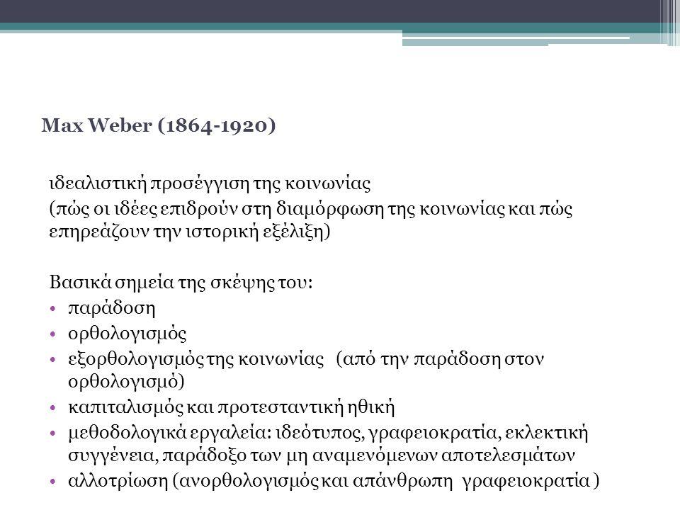 Max Weber (1864-1920) ιδεαλιστική προσέγγιση της κοινωνίας.